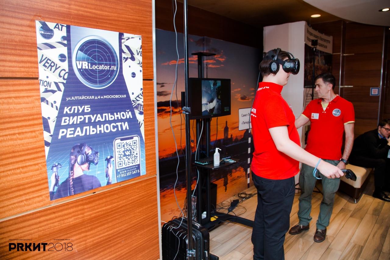 аренда виртуальной реальности